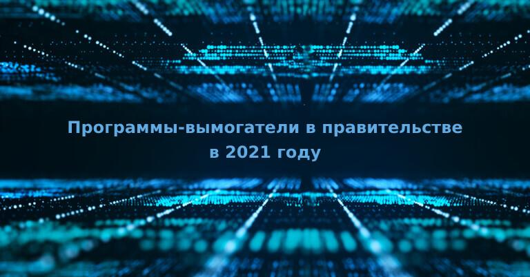 Программы-вымогатели в правительстве в 2021 году